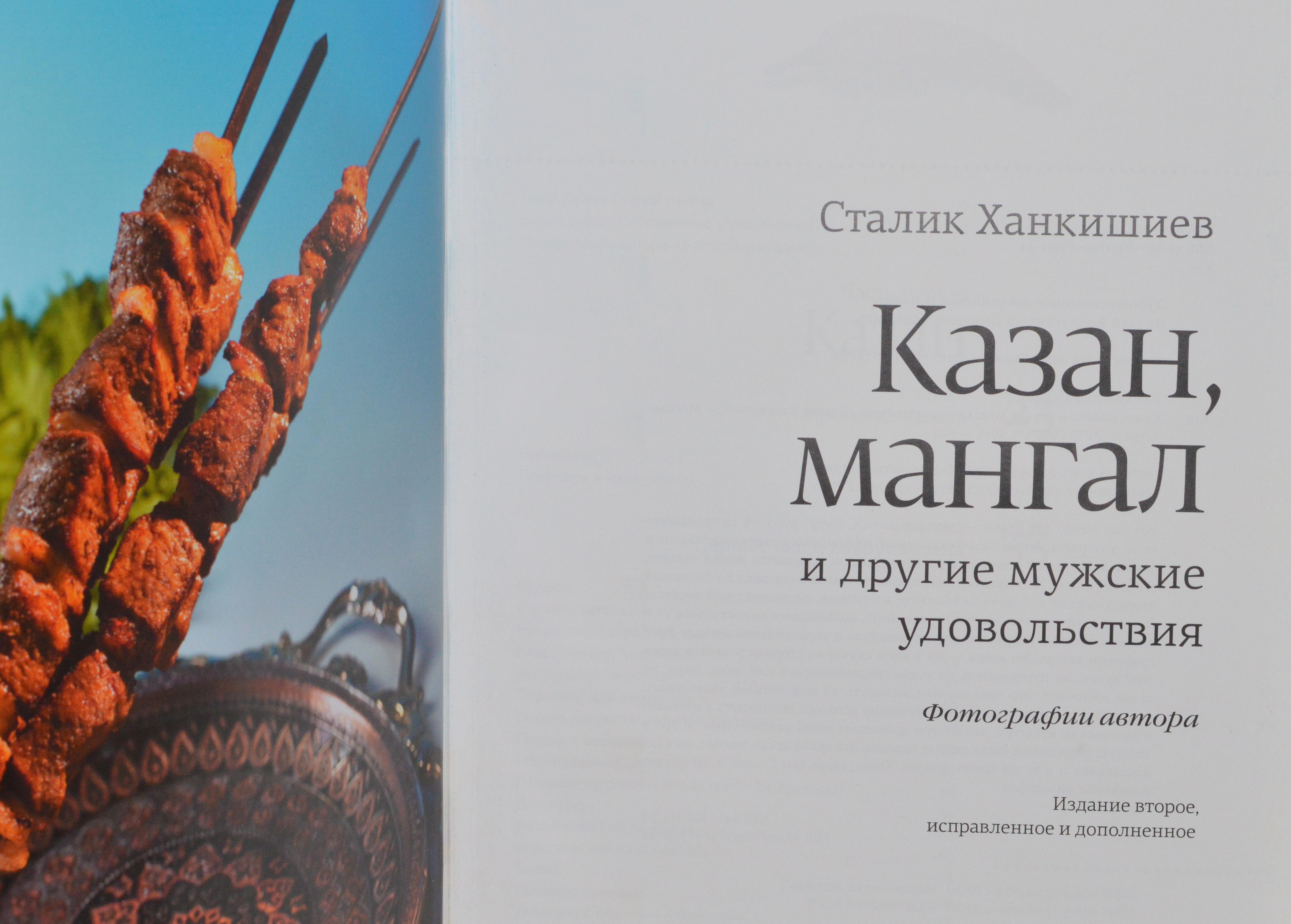 СТАЛИК ХАНКИШИЕВ КАЗАН МАНГАЛ И ДРУГИЕ МУЖСКИЕ УДОВОЛЬСТВИЯ СКАЧАТЬ БЕСПЛАТНО